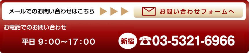 起業家応援キャンペーンの資料請求・お問い合わせは 新宿03-5321-6966