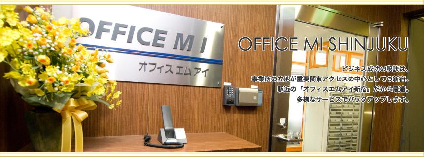 オフィスエムアイ新宿
