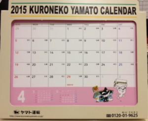 ヤマトカレンダー